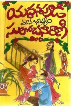 Mounabhashyam (మౌనభాష్యం) by Yaddanpudi Sulochanarani (యద్దనపూడి సులోచనారాణి)…