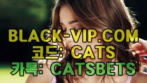 야구토토랭킹㈜ BLACK-VIP.COM 코드 : CATS 야구토토결과 야구토토랭킹㈜ BLACK-VIP.COM 코드 : CATS 야구토토결과 야구토토랭킹㈜ BLACK-VIP.COM 코드 : CATS 야구토토결과 야구토토랭킹㈜ BLACK-VIP.COM 코드 : CATS 야구토토결과 야구토토랭킹㈜ BLACK-VIP.COM 코드 : CATS 야구토토결과 야구토토랭킹㈜ BLACK-VIP.COM 코드 : CATS 야구토토결과