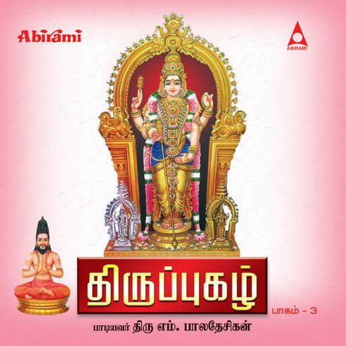 Thiruppugazh Vol 3-ACD