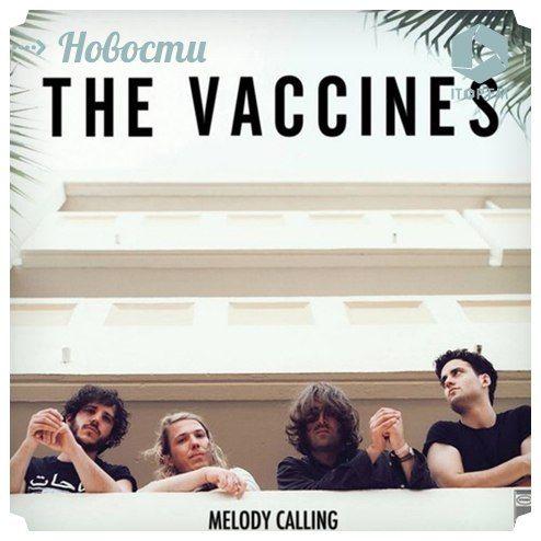 """The Vaccines выпустят новый альбом Лондонская инди-рок группа The Vaccines сообщила о своем намерении издать новый мини-альбом, который будет называться """"Melody Calling"""".   Читайте подробнее: http://itop.fm/genres/2-indi-rok-alternativa/4677-the-vaccines-vyipustyat-novyiy-albom/"""