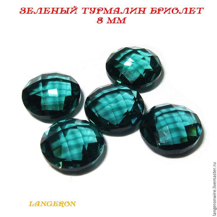 Купить Зеленый турмалин бриолет 8 мм. - кабошон, кабошон для украшений, кабошоны для украшений