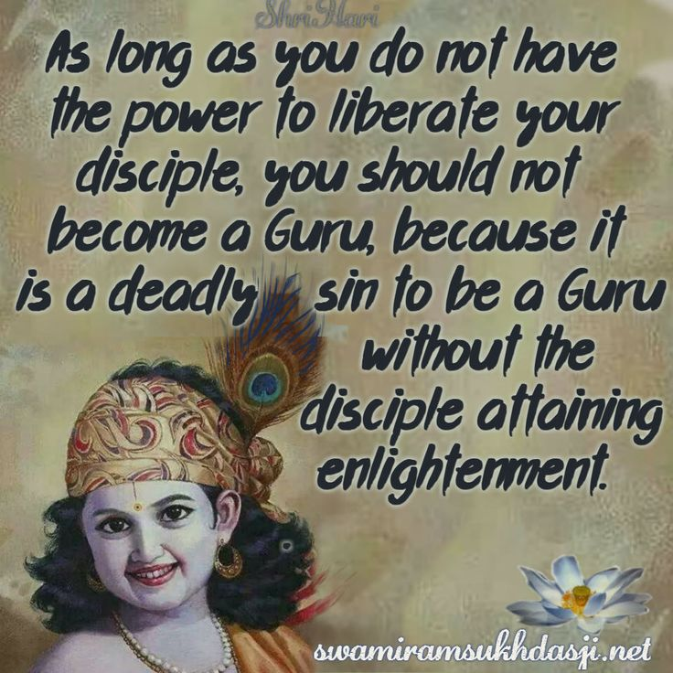 Baby Krishna picture -  Quote on Guru (Spiritual Master) and Enlightenment