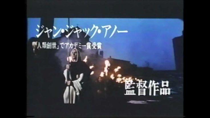 日本版予告篇 / 薔薇の名前 (ショーン・コネリー)