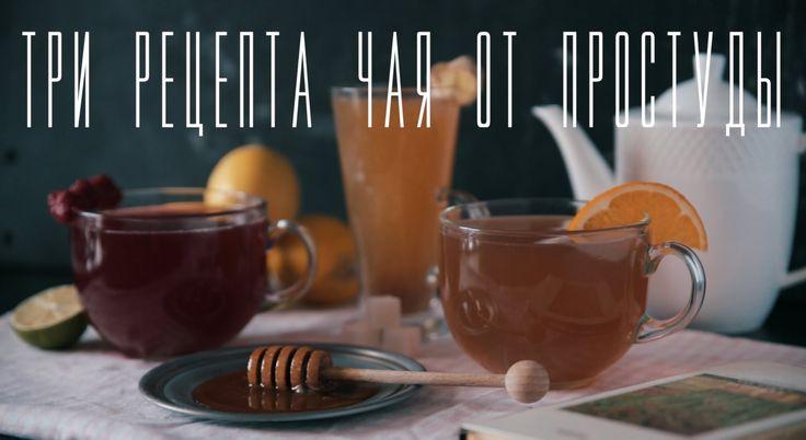 Три рецепта чая от простуды [Cheers! | Напитки]Чай от простуды — это не просто заваренный наспех пакетик. Рецептов чая от простуды может быть множество, но главное — все они должны включать в себя ингредиенты, традиционно имеющие репутацию целительных: имбирь, малина, клюква, лимон, анис и прочие душистые продукты. #tea #healthy #tasty #lemon #orange #drink #warm