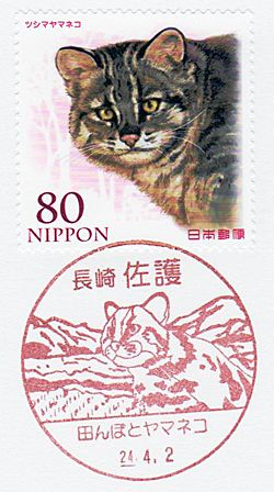 "Japanese special stamp""Tsushimayamaneko"" AND Postmark of Sago(Thushima.Nagasaki.Japan) of the only habitat of the Tsushima wildcat/ The Tsushima wildcat is Japanese endangered species and is a subspecies of leopard cat (Prionailurus bengalensis) of se Asia."