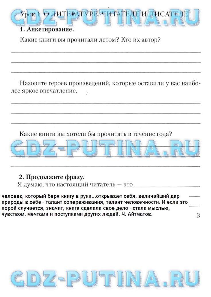 литература 8 класс кочергина гдз