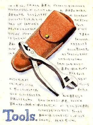 TOOL.jpg - イラストレーター大崎吉之の絵 | LOVELOG Yoshiyuki