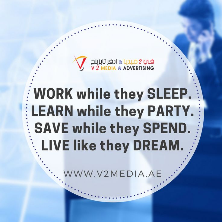 Inspirational Quotes WORK while they SLEEP. LEARN while they PARTY. SAVE while they SPEND. LIVE like they DREAM. #ConceptCreation #CorporateIdentity #VisualIdentity #Logos #Design & #Layout #CorporateStationery #CorporateProfile #Catalogues #Folders #PaperBags #Brochures #Leaflets & #Flyers #Business #cards #Posters #Stickers #PopUp #Banners #RollUp Banners #Danglers #ShelfTalkers #EventBranding #print #printing #printingpress #dubai #cheap #affordable #quality #trading www.v2media.ae