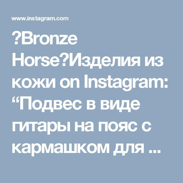 """★Bronze Horse★Изделия из кожи on Instagram: """"Подвес в виде гитары на пояс с кармашком для медиатора. Натуральная кожа. Сделано все в ручную.  #BronzeHorse, #BronzeHorseLearher…"""""""