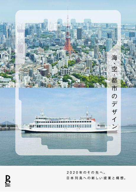 第708回デザインギャラリー1953企画展「海・空・都市のデザイン」 - 日本デザインコミッティー