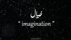 Image result for inspirational quotes in arabic with english translation