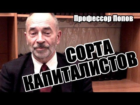 Про сорта капиталистов. Профессор Попов