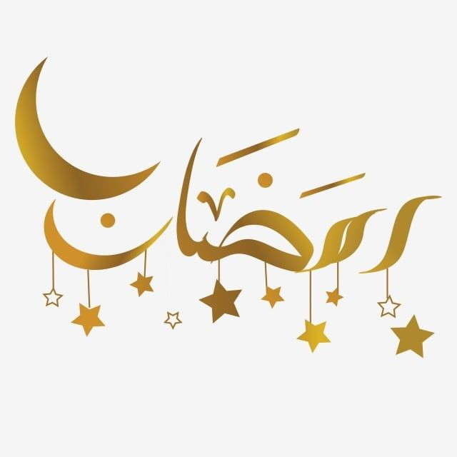 Ramadan Helal Decoration Vector Islamic Ramadan Muslim Png And Vector With Transparent Background For Free Download In 2021 Ramadan Kareem Decoration Ramadan Images Ramadan