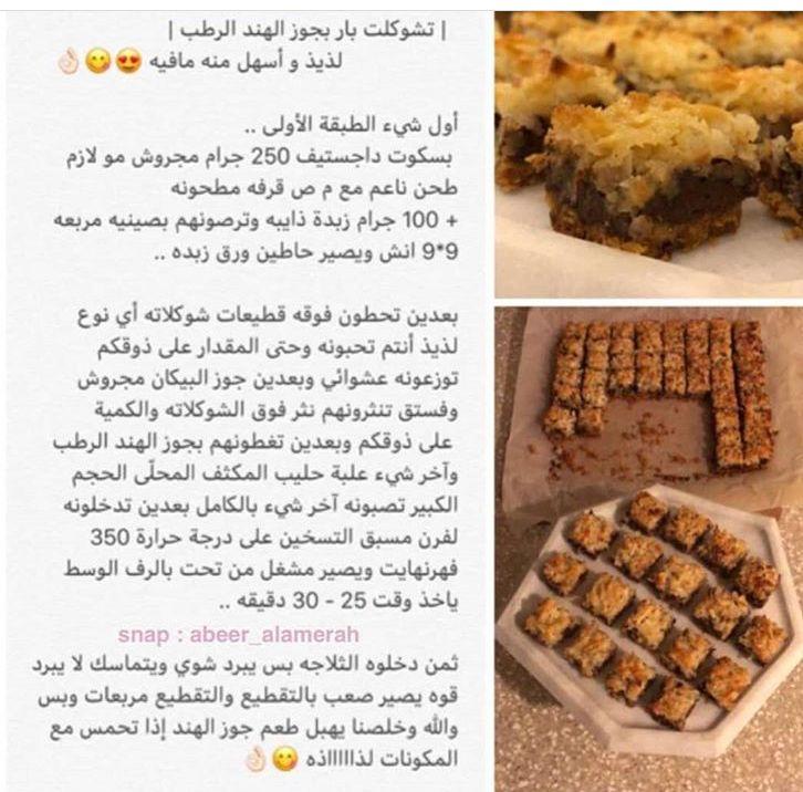 Pin By Ramya On حلويات تحلية حلى صواني حلى قهوة صينية Sweet Recipes Desserts Food