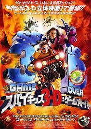 Spy Kids 3-D-Game Over (2003) Watch Full Movie Online