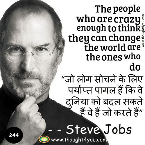 Quotes By Steve Jobs, कोट्स,Steve Jobs Quotes, Steve Jobs Quotes in Hindi, Steve Jobs, Success Quotes, Quote for Success , thought 4 you, thought for you, thought of you
