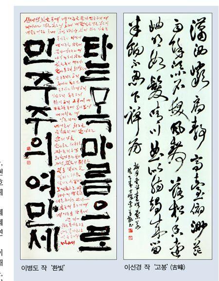 학정 이돈흥 - Google 검색