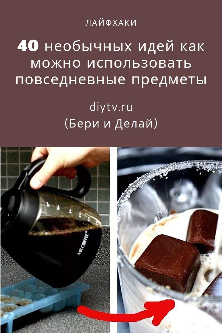 40 Neobychnyh Idej Kak Mozhno Ispolzovat Povsednevnye Predmety Idei Lajfhaki