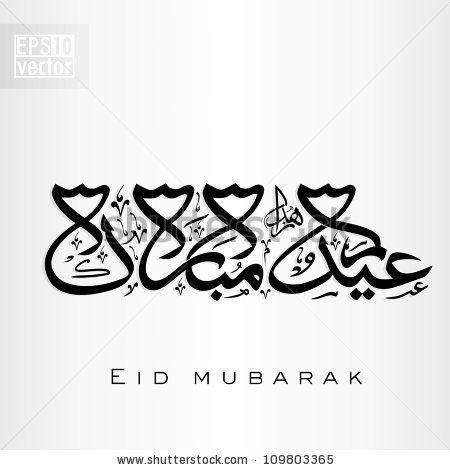 Arabic Islamic calligraphy of text Eid Mubarak for Muslim Community festival Eid. by Allies Interactive, via ShutterStock