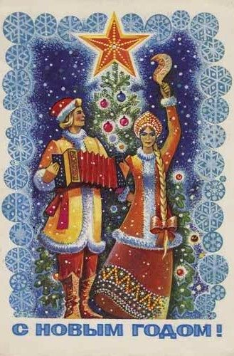 """Russian vintage New Year's postcard. 1975. Artist A. Zhrebin. The inscription is: """"Happy New Year!"""" Decorated New Year's tree and a boy with a girl in national costume   christmas"""