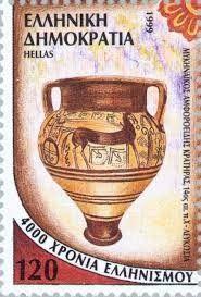Sello de Grecia