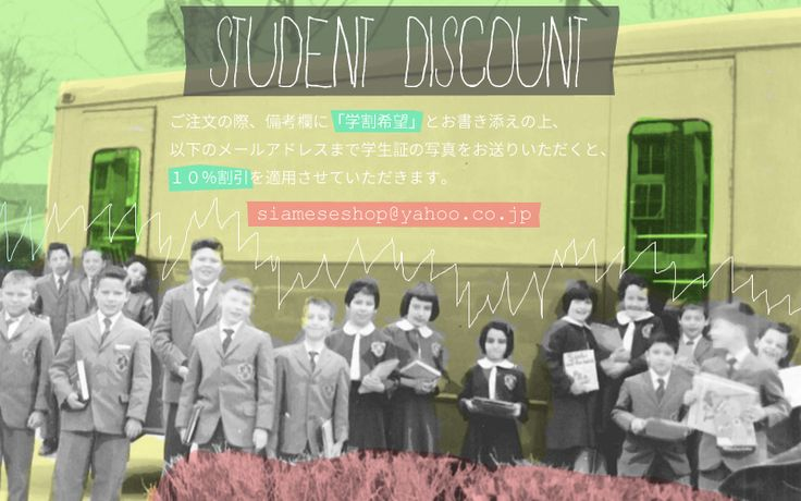 Student Discount!学生割引のご案内 10%OFF!