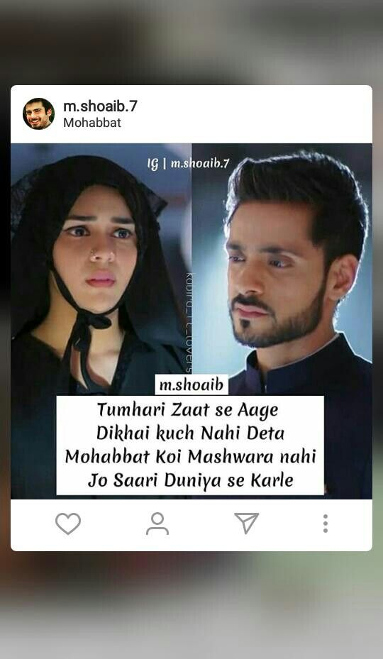 Jannat khan | blessed with love | Muslim love quotes, Love