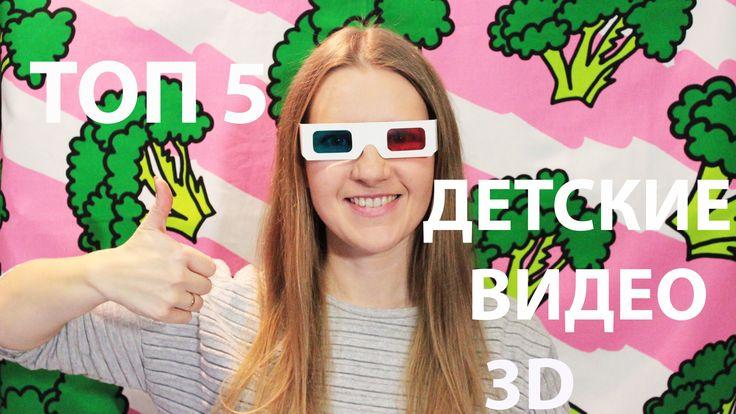 ТОП 5 Детские Видео 3D/ TOP 5 Videos for Kids 3D