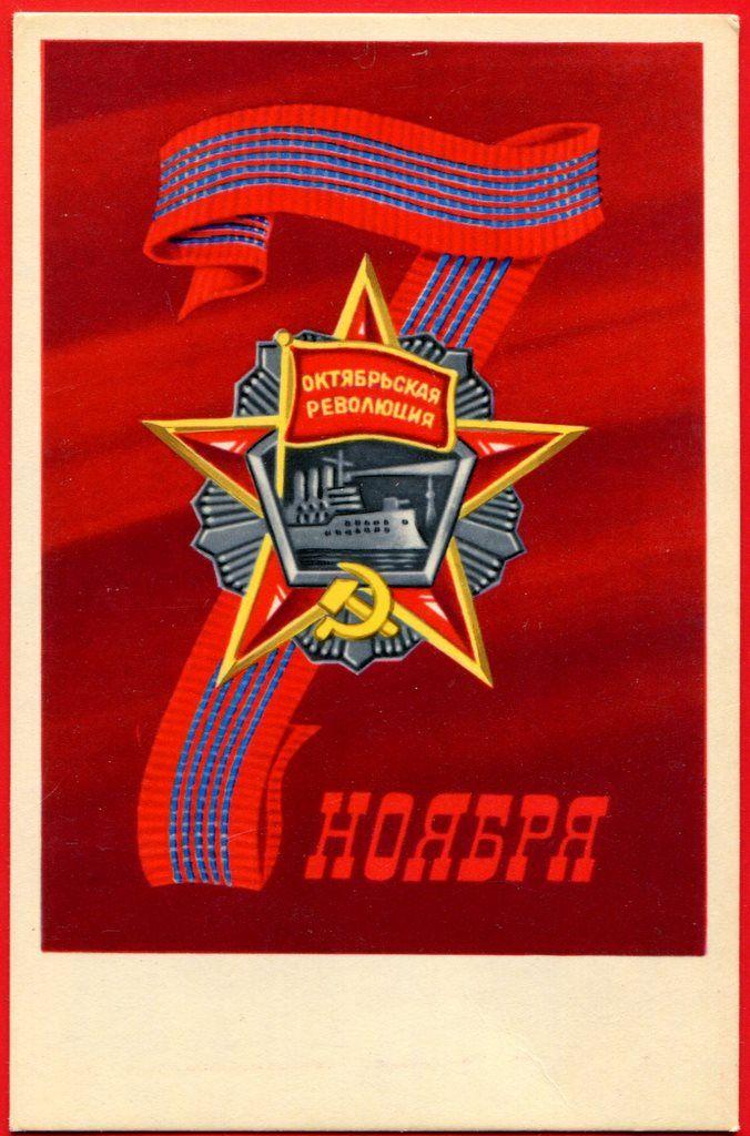 Soviet Postcard. Glory to October