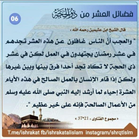 Pin On Dhul Hijjah ذي الحجة