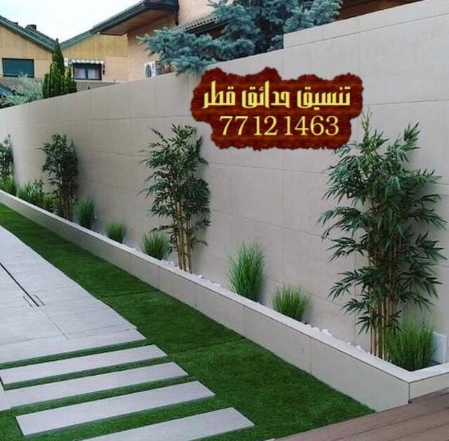 افكار تصميم حديقة منزلية قطر افكار تنسيق حدائق افكار تنسيق حدائق منزليه افكار تجميل حدائق منزلية Plants Instagram Photo Instagram
