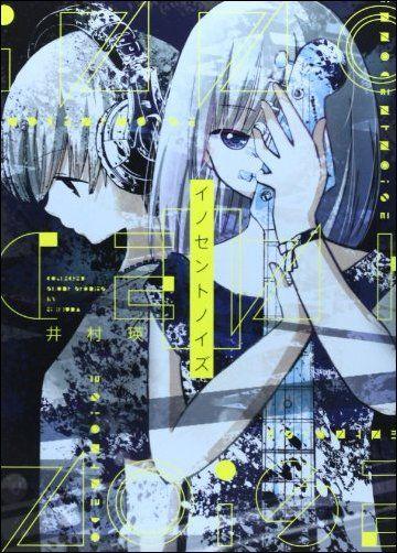 イノセントノイズ (IDコミックス 百合姫コミックス)  著/井村 瑛