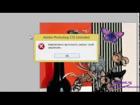 """Урок 13 видеокурса """"Фотошоп для всех"""" Работа со слоями 1ч. - Видео уроки по фотошопу - Полезное видео - Декупаж - """"Всё о декупаже"""" - ProDeco..."""