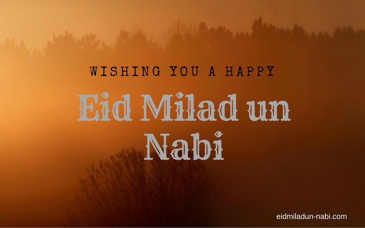 New Eid Milad un Nabi wallpapers. Send this collection to your loved ones.