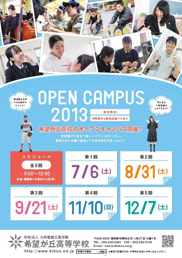 オープンキャンパス2013