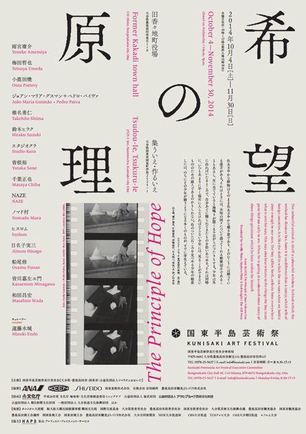 kac_141119_yumemaboroshi2
