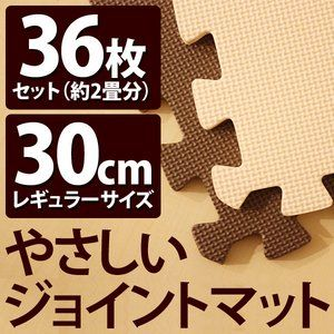 やさしいジョイントマット 約2畳(36枚入)本体 レギュラーサイズ(30cm×30cm) ブラウン(茶色)×ベージュ 〔クッションマット カラーマット 赤ちゃんマット〕 - 拡大画像