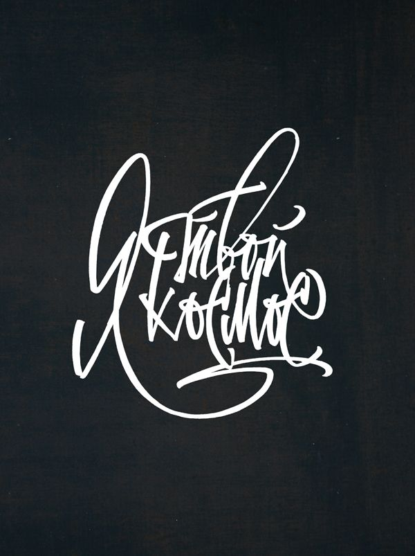 SERGEY SHAPIRO / Personal portfolio of a lettering artist