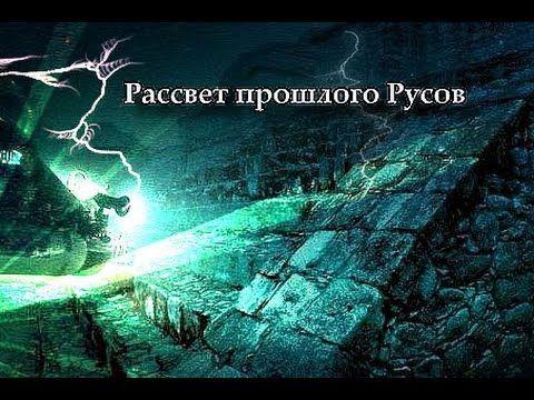 Рассвет прошлого Русов [РОД ВЗВ]