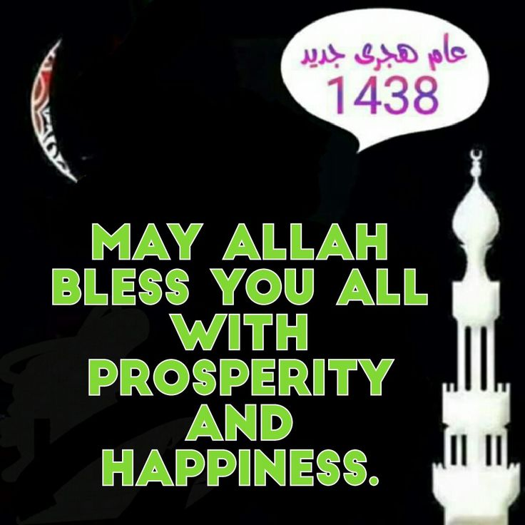 HAPPY ISLAMIC NEW YEAR 1438 AH  MAY ALLAH BLESS YOU ALL WITH PROSPERITY AND HAPPINESS.