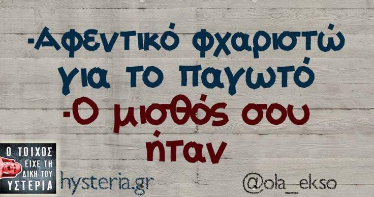-Αφεντικό φχαριστώ για το παγωτό - Ο τοίχος είχε τη δική του υστερία – Caption: @ola_ekso Κι άλλο κι άλλο: Σύμφωνα με τα νέα μέτρα… Το καλό τώρα που είμαι… -Τι ωραία φωτογραφία… Με μισθό σαν χαρτζιλίκι… -Αργείς στη δουλειά… Αισιοδοξία είναι να είσαι στην Ελλάδα Αύξηση 3 ευρώ στους μισθούς Μισθός σχωρέστον #ola_ekso