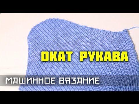 Вязание оката рукава. Втачной рукав с помощью частичного вязания - YouTube