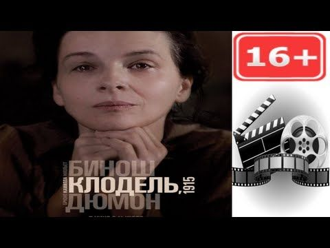 Камилла Клодель, 1915 / Camille Claudel, 1915. [п-ра 11.07.2013] - YouTube