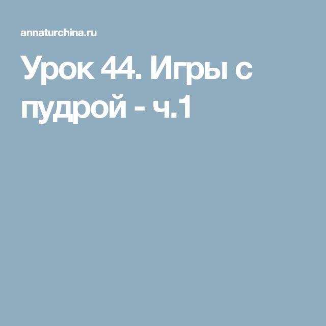 Урок 44. Игры с пудрой - ч.1
