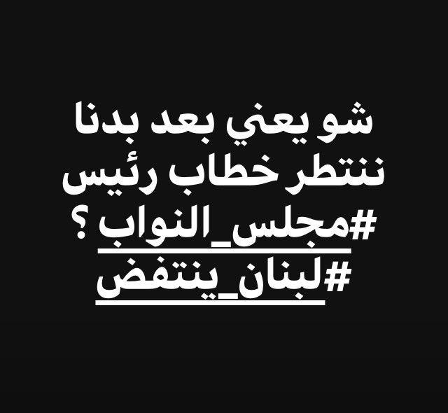 شو يعني بعد بدنا ننتطر خطاب رئيس مجلس النواب لبنان ينتفض Calligraphy Arabic Calligraphy Arabic