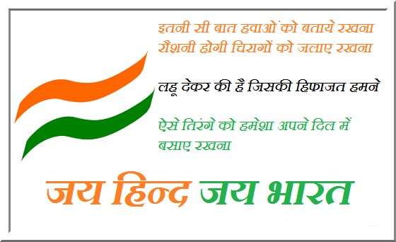 Best 15th August Independence Day Slogans in Hindi English Marathi