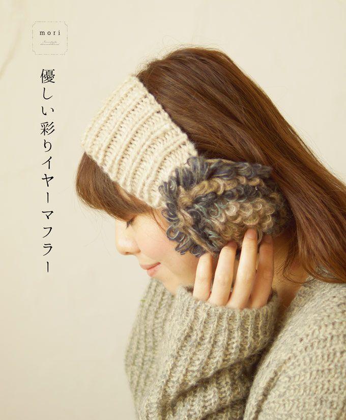 。【再入荷♪12月3日19時より】(オフホワイト)「mori」優しい彩りイヤーマフラー