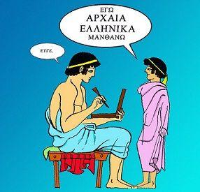 Conspiracy Feeds: Πώς τα αρχαία ελληνικά θεραπεύουν τη δυσλεξία!