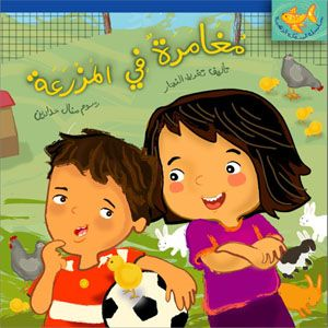Arabic Children Book - Book for Children In Arabic Language
