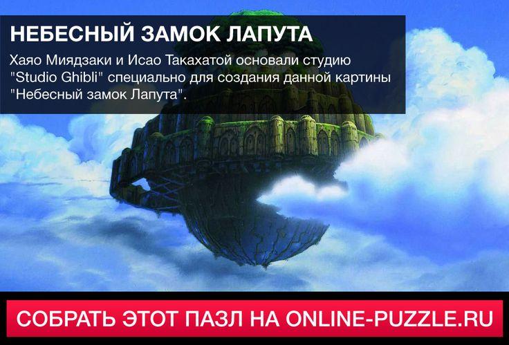 """Хаяо Миядзаки и Исао Такахатой основали студию """"Studio Ghibli"""" специально для создания данной картины """"Небесный замок Лапута"""".  #пазл #играонлайн #интересныефакты"""